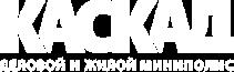 Логотип жилого комплекса 'Каскад'